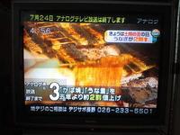 アナログ→地デジ