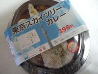 東京スカイツリーカレーを食べてみた!