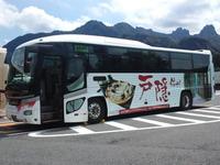 群馬横川SA