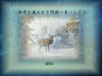 『 初雪を見んとて阿蘇へまっしぐら 』林住期道楽交心sy0513
