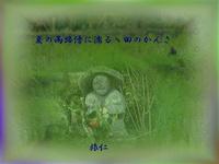 『 夏の雨路傍に濡るゝ田のかんさ 』 再録古里交心