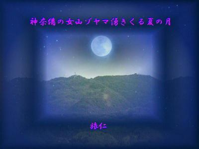 フォト575『 神奈備の女山ゾヤマ湧きくる夏の月 』sr0403