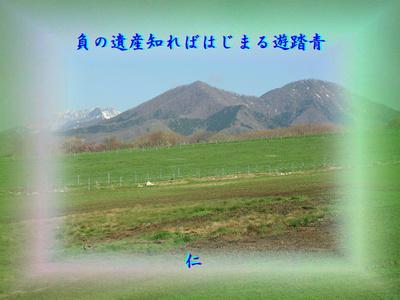 『 負の遺産知ればはじまる遊踏青 』平和の砦575交心zry1503