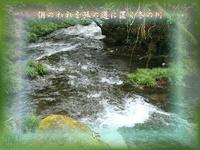 『 個のわれを孤の道に置く冬の川 』平和の砦575交心zrz0908