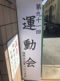 第91回 草ヶ江小学校 運動会