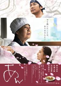 映画「あん」&永瀬正敏さんトークショーの予約受付が始まります。
