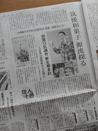 筑後の和菓子を探っている九州鶏すき学会主任研究員。