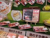 某スーパーの鶏すきコーナー