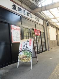 大牟田駅でかしわうどんを発見。