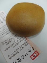 菊水堂のかすてら饅頭。