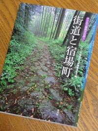 アクロス福岡文化誌1「街道と宿場町」を購入。
