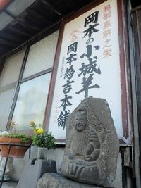 岡本為吉本舗。