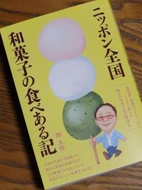 「ニッポン全国 和菓子食べある記」を購入。