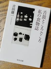 吉田健一著「舌鼓ところどころ/私の食物誌」読了。
