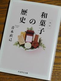 青木直己「図説 和菓子の歴史」
