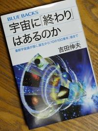 吉田伸夫著「宇宙に「終わり」はあるのか」読了。