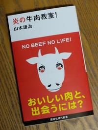 山本謙治著「炎の牛肉教室!」読了。