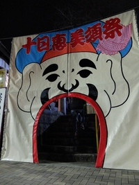 日吉神社の十日恵比須祭