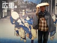 九州芸文館の広重展。