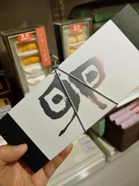松屋利右衛門の鶏卵素麺