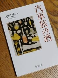 吉田健一著「汽車旅の酒」