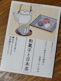 藪光生・中村順行著「和菓子と日本茶」読了。