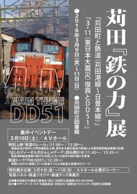 苅田「鉄の力」展