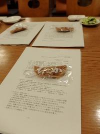 和菓子を食べながら悪だくみのネタばらし。