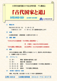九州歴史資料館へ。