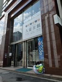 新橋の福岡久留米館は10時オープン。