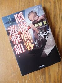 平茂寛著「隠密刺客遊撃組」読了