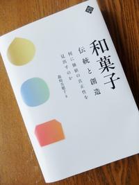 森崎美穂子著「和菓子 伝統と創造」読了。