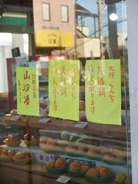 北野くんち 大福餅 注文承ります