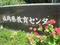 篠栗の夏  教育センターの夏