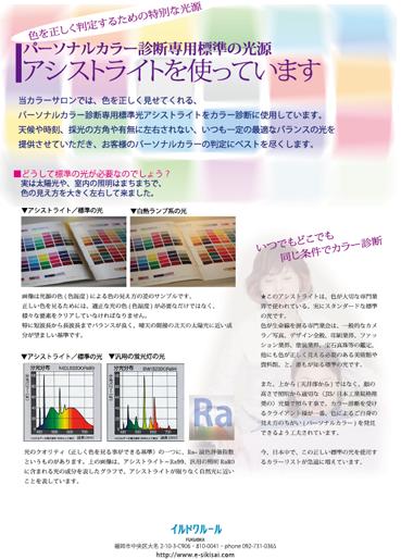 パーソナルカラー3.0画像