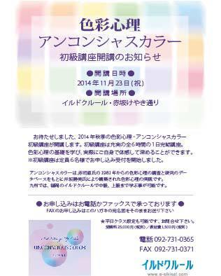 色彩心理福岡画像