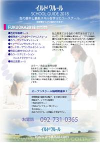 福岡天神のカラースクールでカラーの実務を身につける