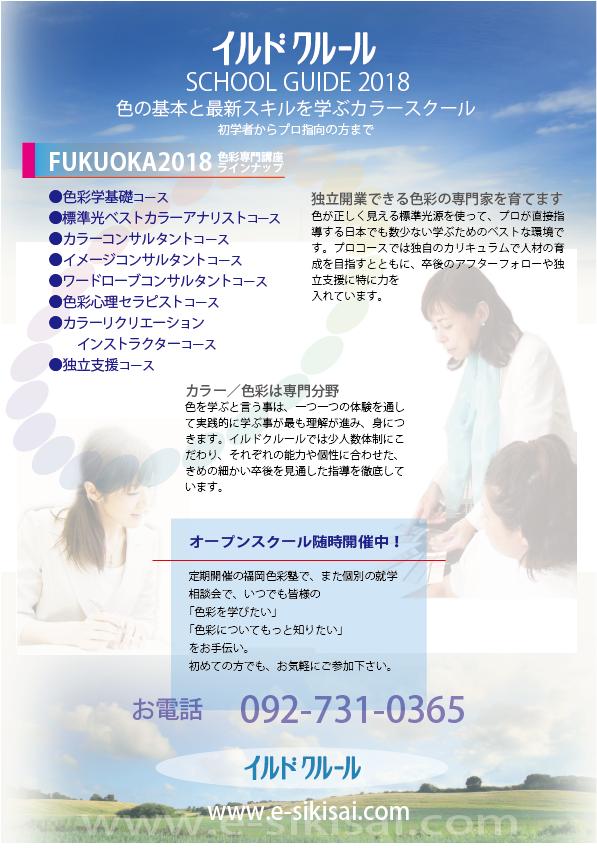 カラースクール福岡2018