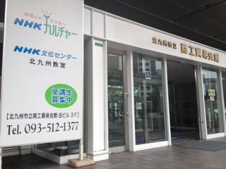 NHKカルチャー北九州画像