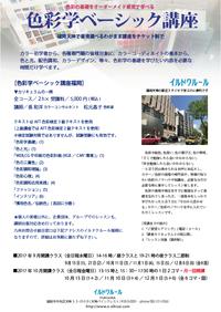 福岡初のカラーコンサルタントが解説指導の色彩学基礎講座