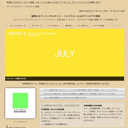 8月の色画像福岡