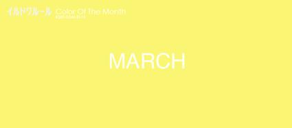 3月の色福岡画像