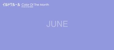 イルドクルール今月の色6月画像
