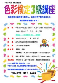 北九州市のAFT色彩検定講座8月から開講します