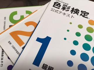 色彩検定画像福岡