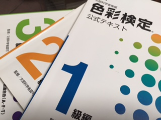 AFT色彩検定福岡画像