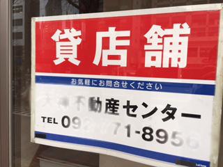 店舗画像福岡