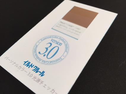 personalcolor Ver.3.0 fukuoka card 2016
