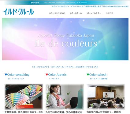 イルドクルール福岡website2016