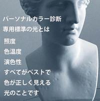 【福岡】夜間のカラー診断/カラー講習、できない理由できる理由